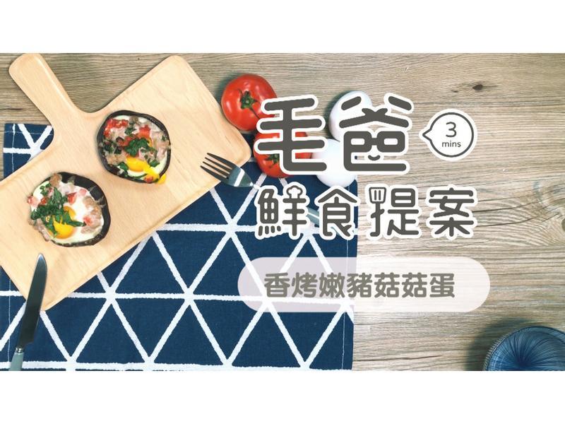 【毛爸鮮食】香烤嫩豬菇菇蛋 (寵物料理)