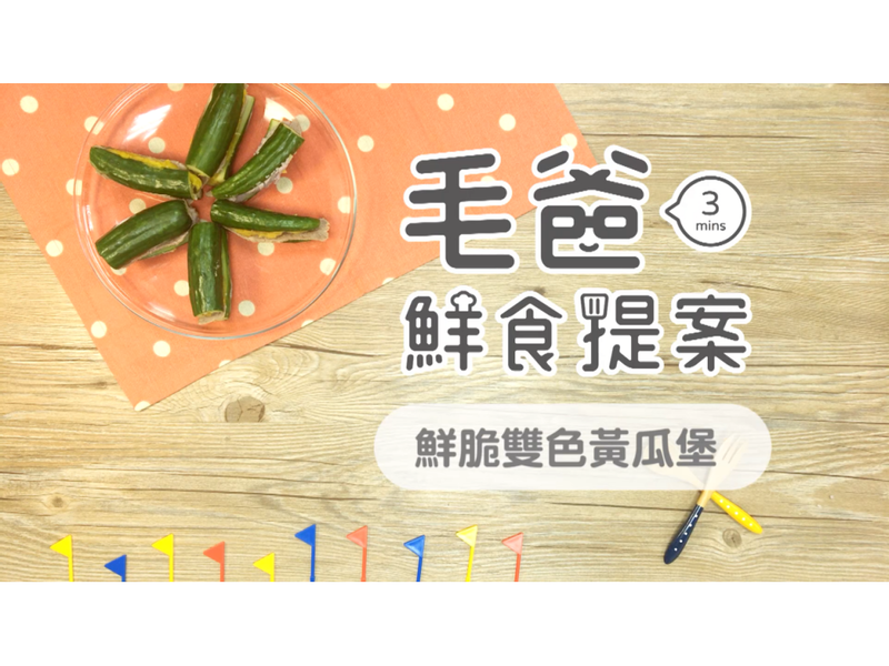 【毛爸鮮食】鮮脆雙色黃瓜堡(寵物食譜)