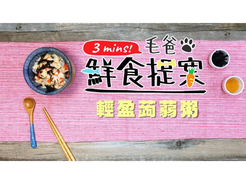 【毛爸鮮食】輕盈蒟蒻粥 (寵物料理)