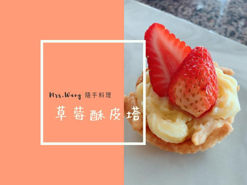 草莓卡士達酥皮塔[微波爐卡士達醬]