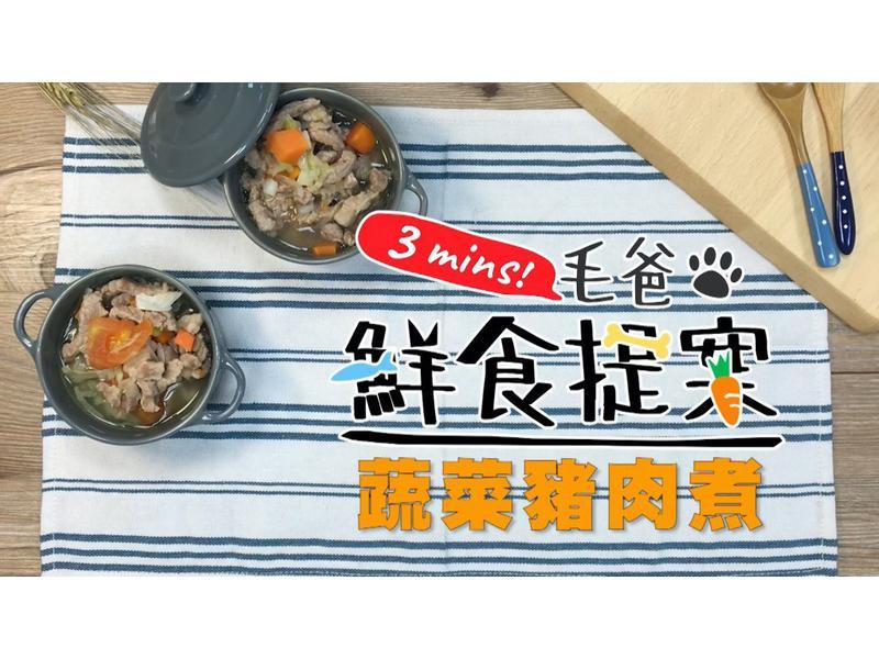 【毛爸鮮食】蔬菜豬肉煮 (寵物料理)