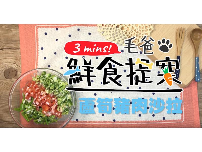 【毛爸鮮食】蘆筍豬肉沙拉 (寵物料理)