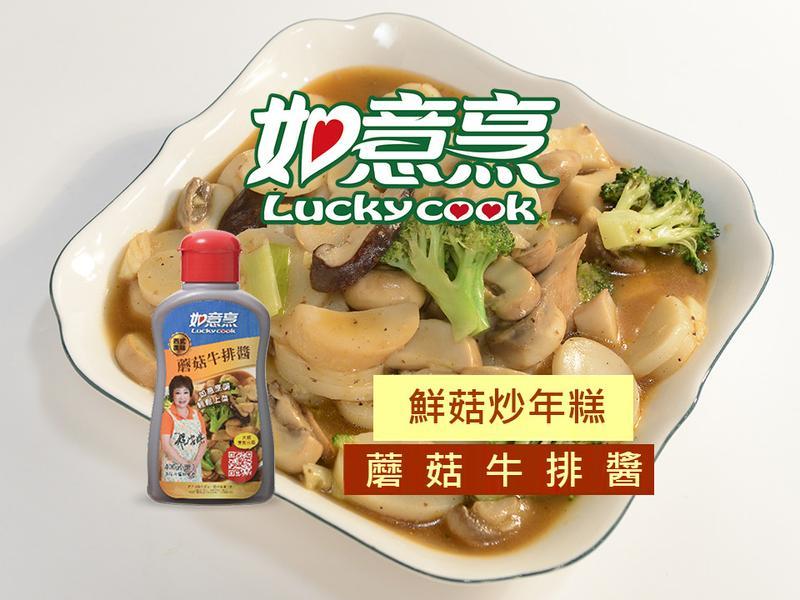 【如意烹】鮮菇炒年糕