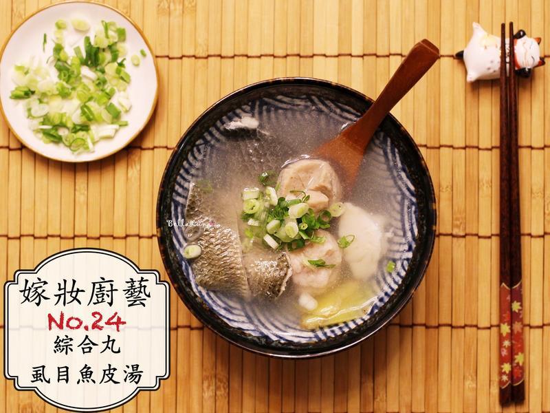 綜合丸虱目魚皮湯 - 台南在地美味
