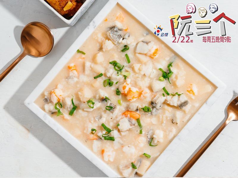 【阮三个】節目料理特輯:海鮮粥佐香煎魚肝