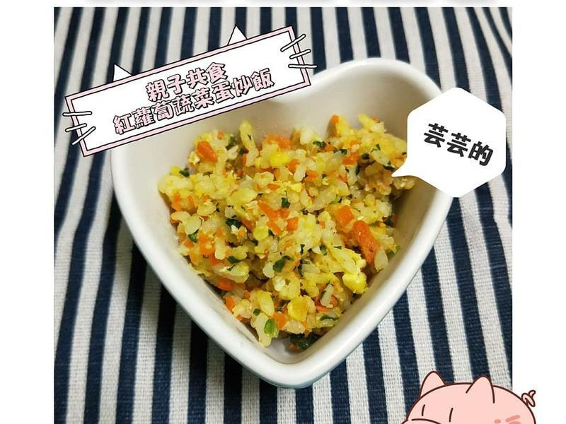 紅蘿蔔蔬菜蛋炒飯
