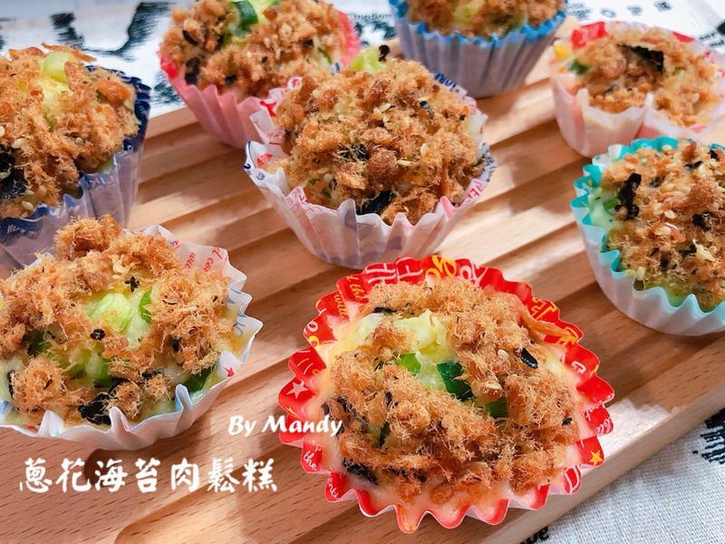 蔥花海苔肉鬆糕【電鍋版】