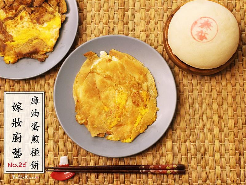 麻油蛋煎椪餅-台南古早味月子餅