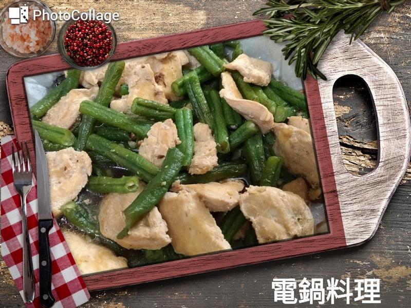 菜豆炒雞片