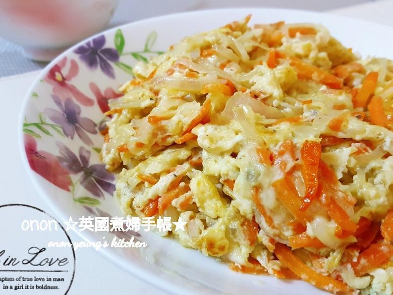 紅蘿蔔洋蔥炒滑蛋 營養護眼料理👀家常菜