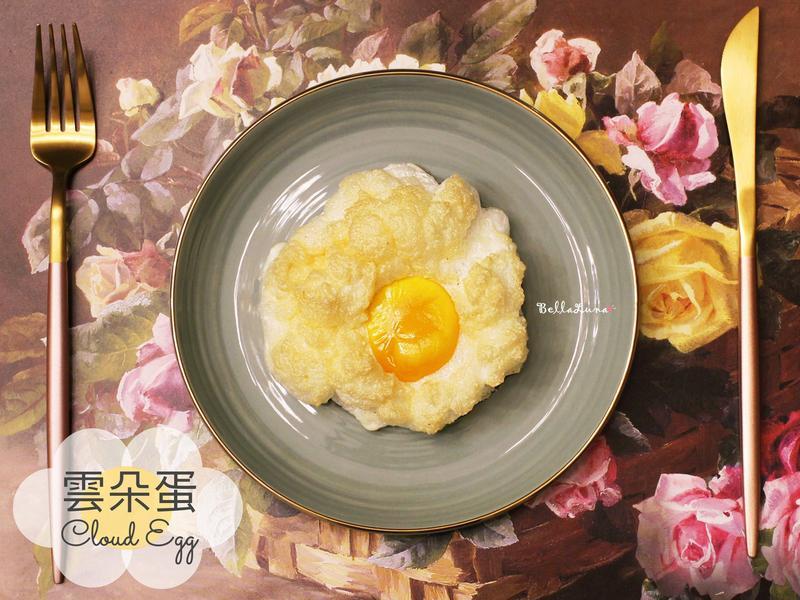 雲朵蛋 Cloud Egg