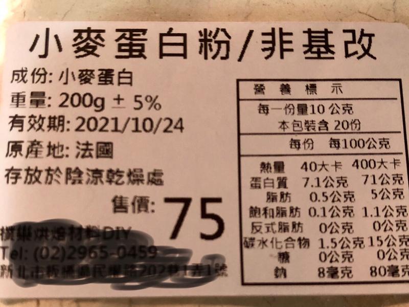 生酮吐司/漢堡麵包(小麥蛋白版)