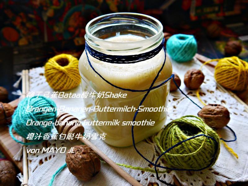 柳丁弓蕉Bataa酸牛奶Shake