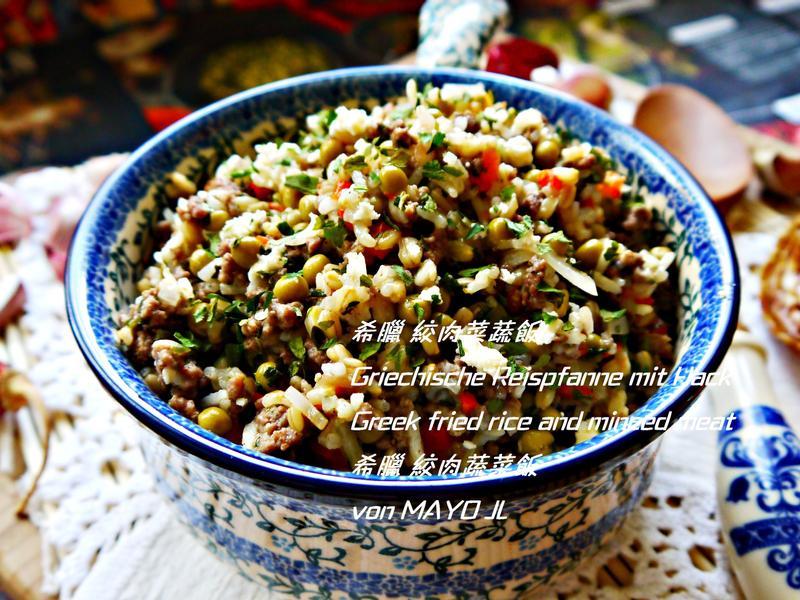 希臘 絞肉菜蔬飯