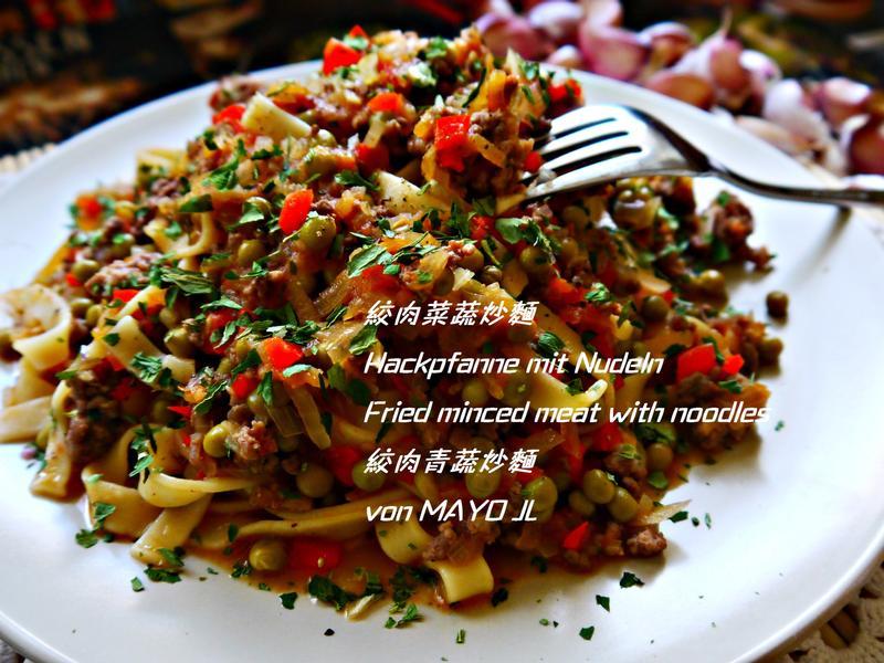 絞肉菜蔬炒麵