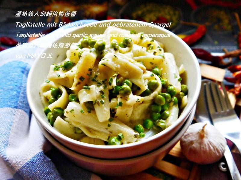 蘆筍義大利麵佐熊葱醬