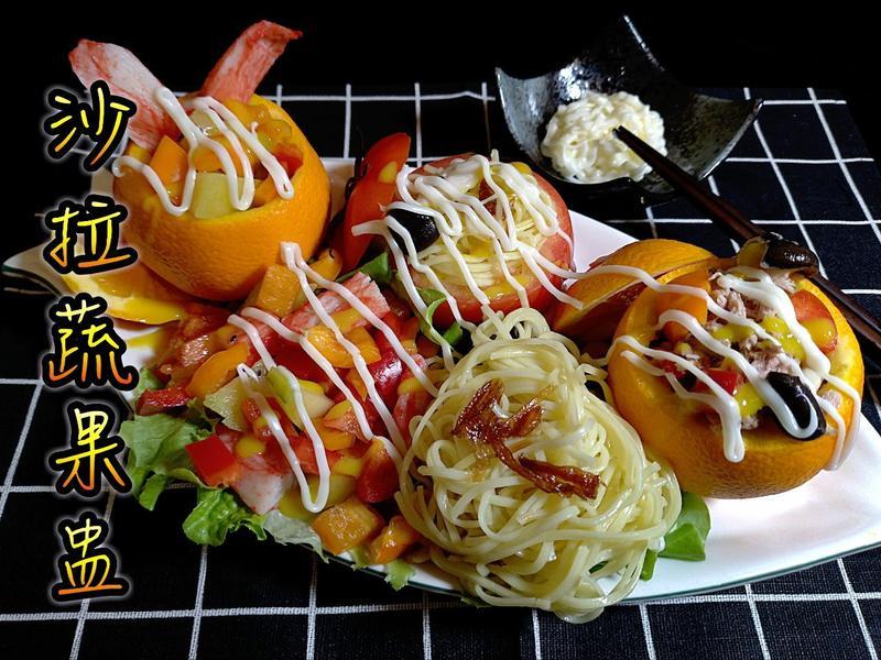 沙拉蔬果盅