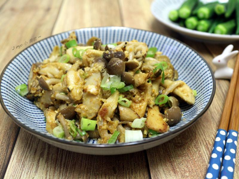 金沙炒雙菇(懶人料理)