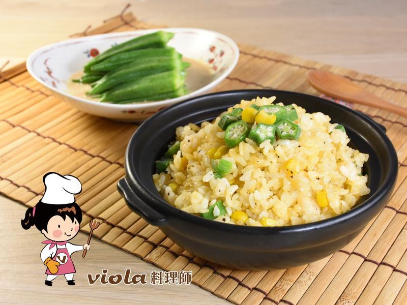 黃金秋葵炒飯