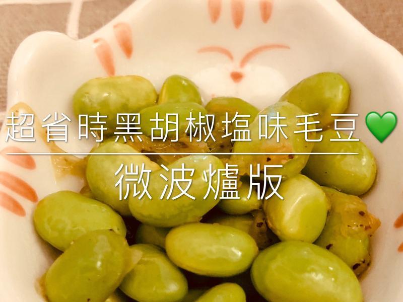 超省時黑胡椒塩味毛豆💚 | 微波爐版