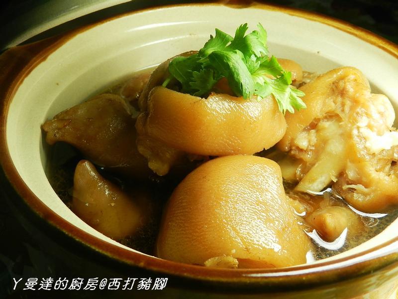 ㄚ曼達的廚房~悶燒鍋料理~西打豬腳