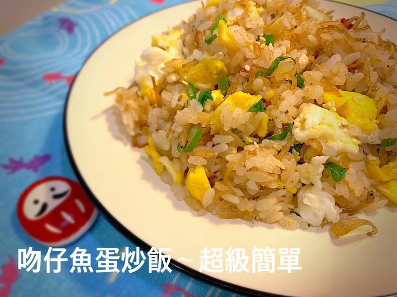 吻仔魚蛋炒飯~超級簡單,一鍋到底!