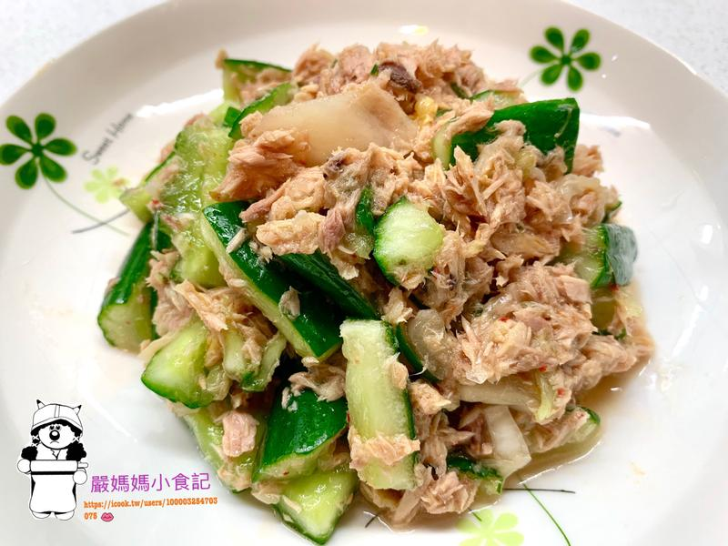 鮪魚拌黃瓜