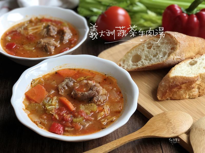 義大利蔬菜牛肉湯-手繪食譜