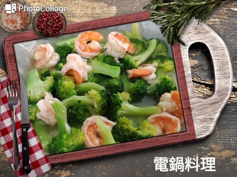鹽麴蝦仁炒綠花椰菜