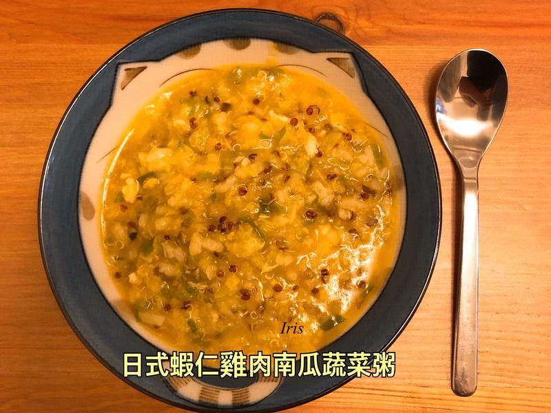 👶 寶寶粥 - 日式蝦仁雞肉南瓜蔬菜粥