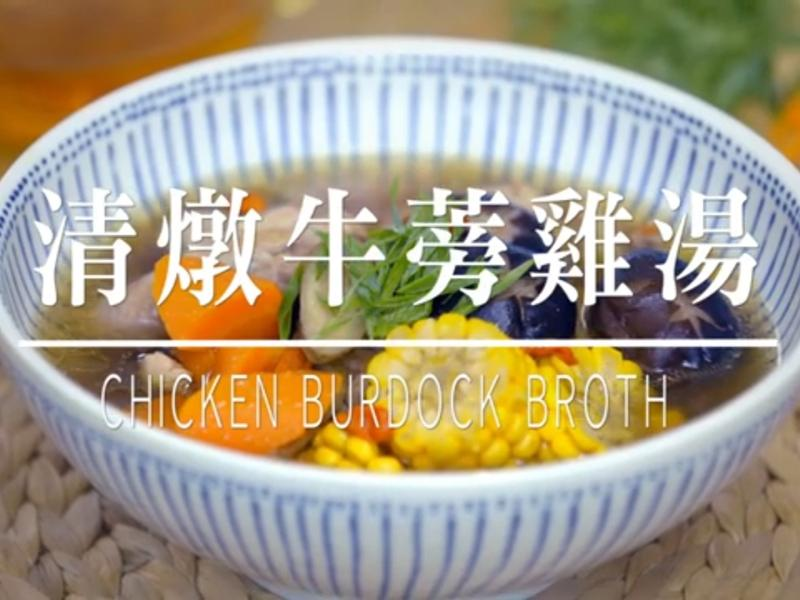 GF料理 # 清燉牛蒡雞湯🐔
