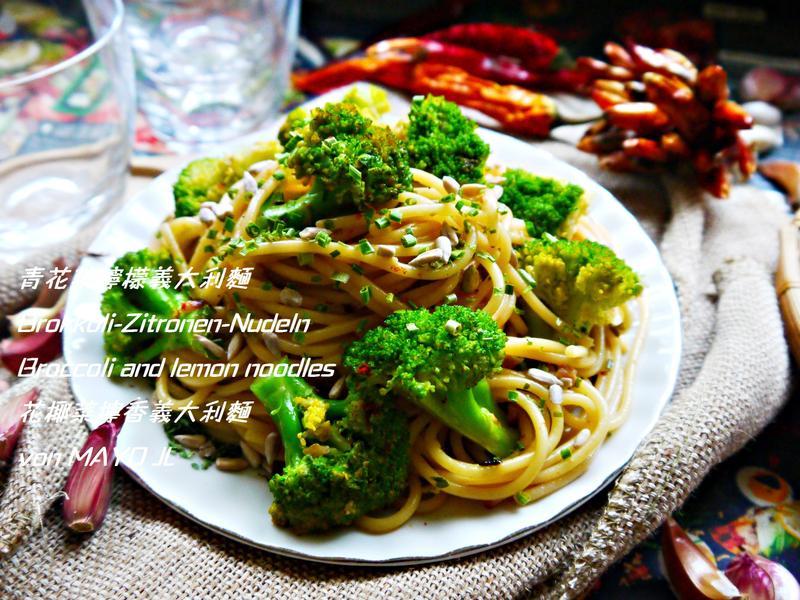 青花菜檸檬義大利麵