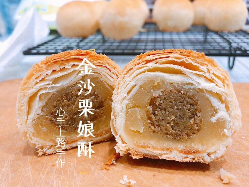 金沙栗娘酥(配方可做13個)