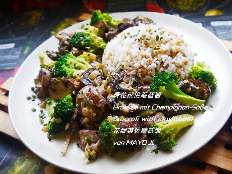 青花菜佮蘑菇醬