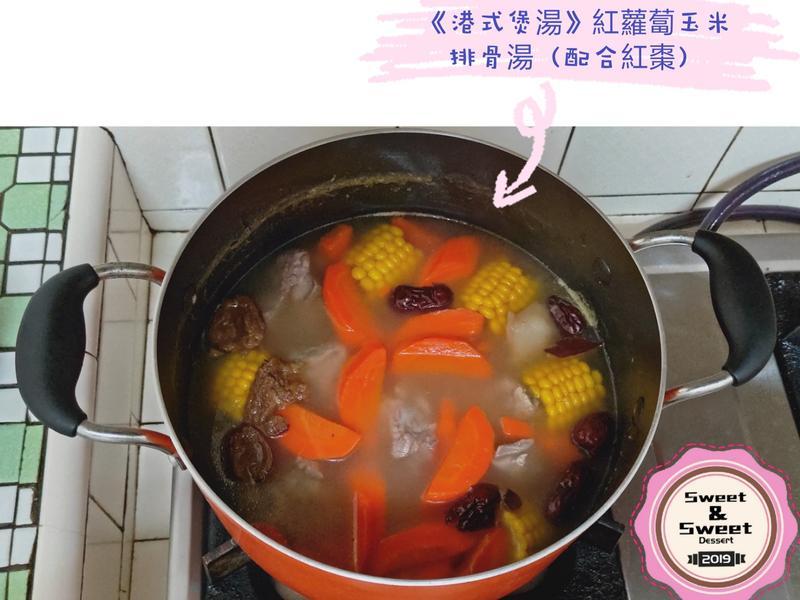 《港式煲湯》紅蘿蔔玉米排骨湯(配合紅棗)