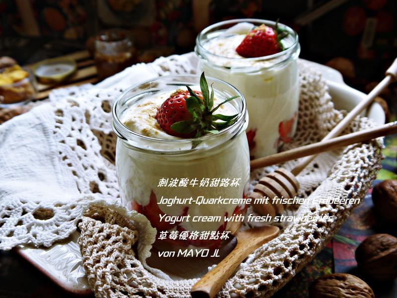 刺波酸牛奶甜路杯