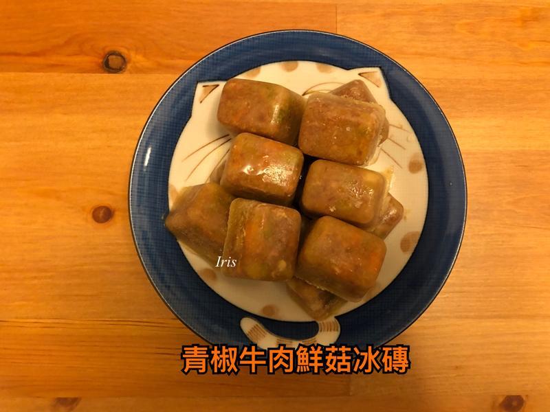 寶寶粥湯底 - 青椒牛肉鮮菇冰磚