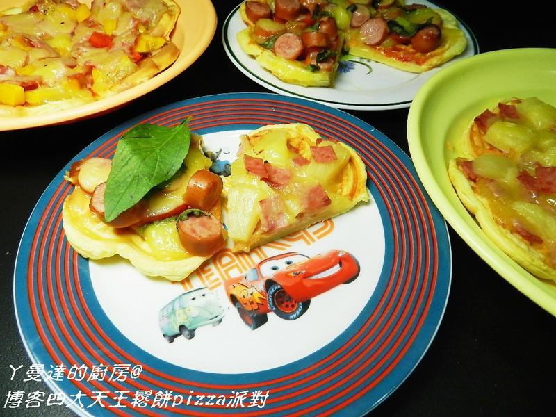 ㄚ曼達的廚房~博客鬆餅pizza派對組