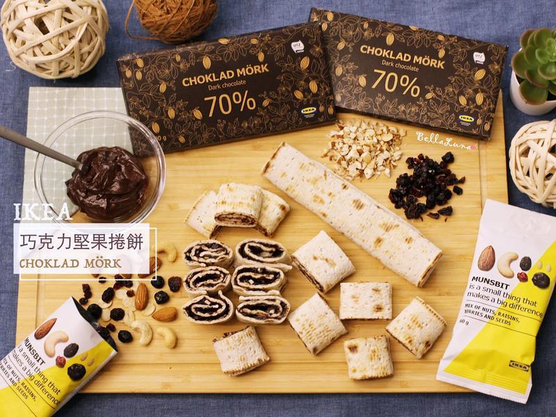巧克力堅果捲餅 - IKEA 零失敗料理