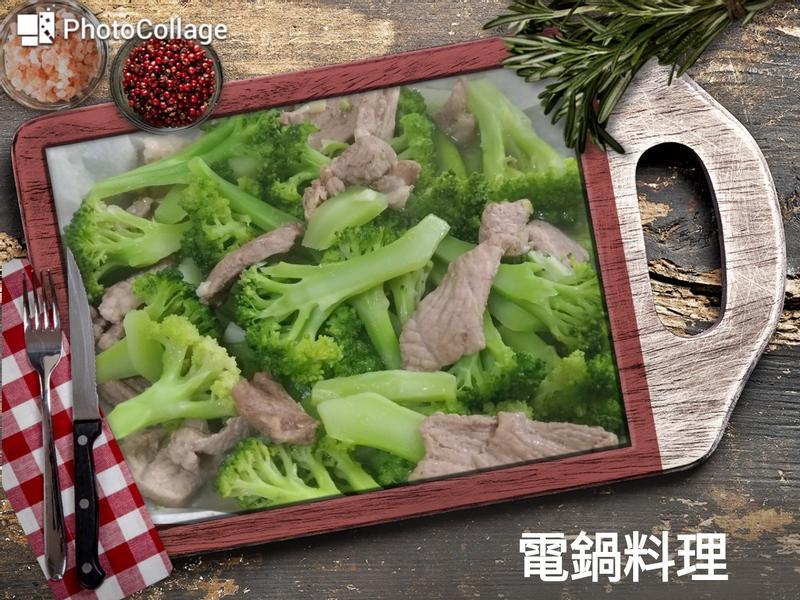 蒜味肉片青花菜