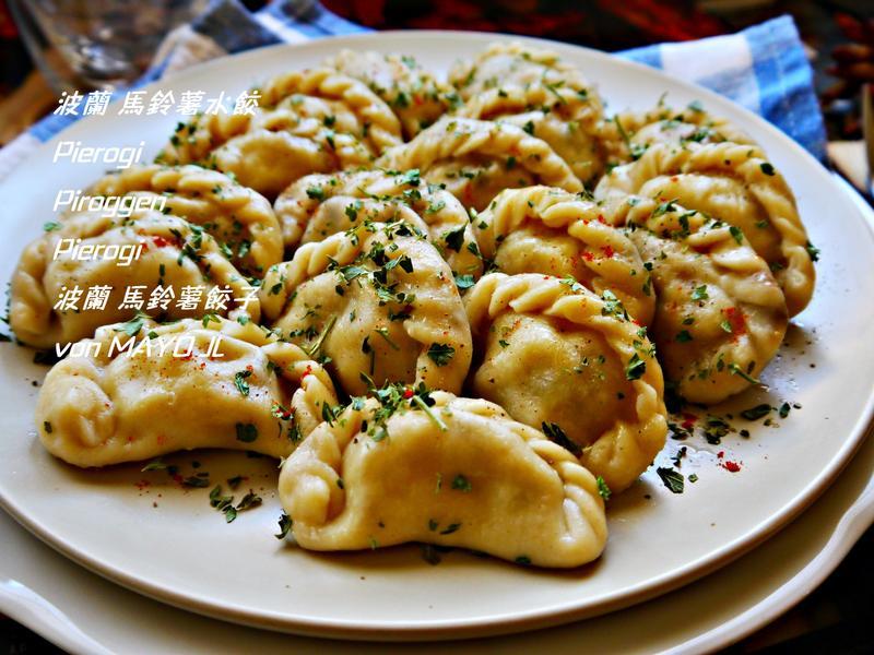 波蘭 馬鈴薯水餃(Pierogi)