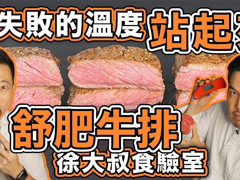 舒肥牛排 不同熟度該舒肥幾度
