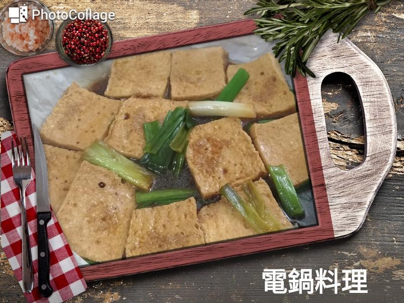 蔥燒百頁豆腐