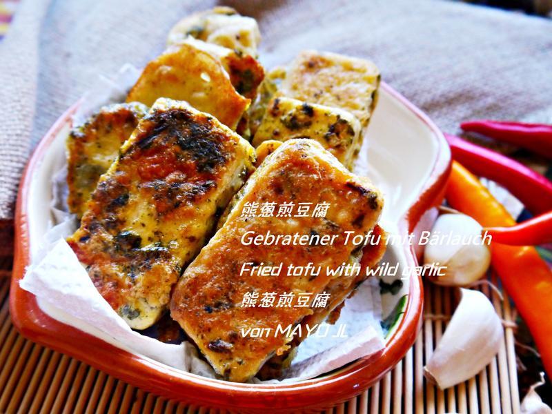 熊葱煎豆腐
