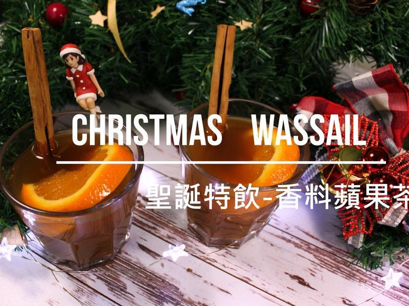 聖誕特飲-香料水果茶