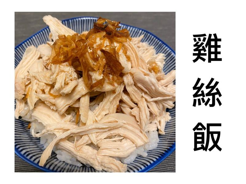 木木作羹湯|增肌減脂餐 鵝油香蔥 雞絲飯
