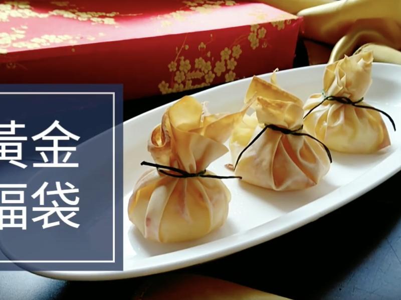 千張年菜料理之黃金福袋