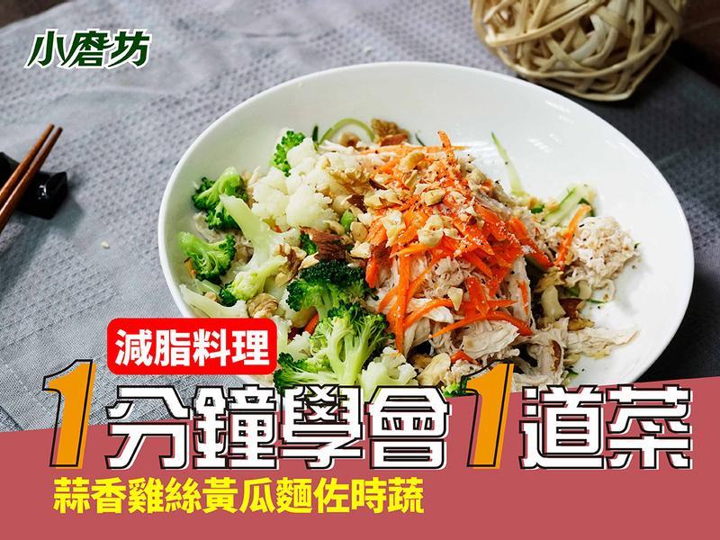 高蛋白低脂餐 蒜香雞絲黃瓜麵佐時蔬