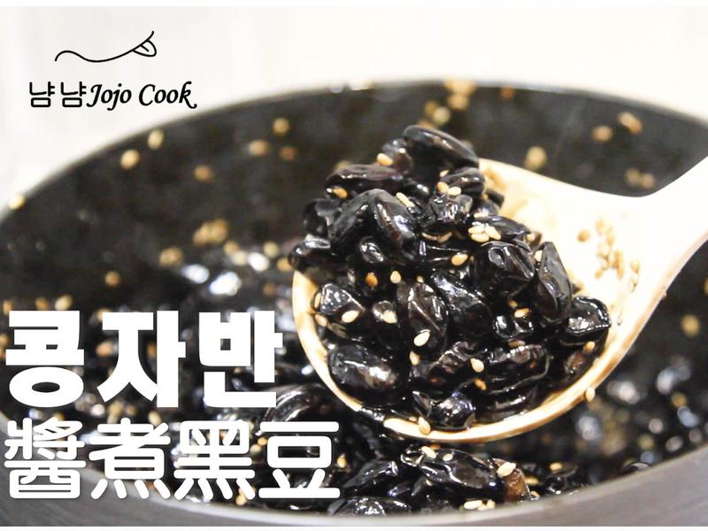 醬煮黑豆 콩자반  韓式伴菜