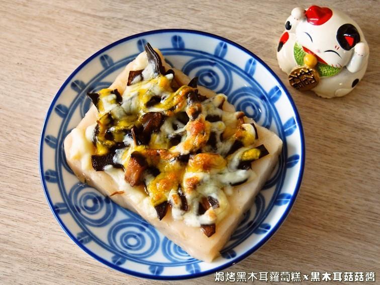 焗烤黑木耳蘿蔔糕.柯媽媽の植物燕窩